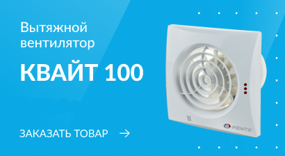 Вентс 100 Квайт